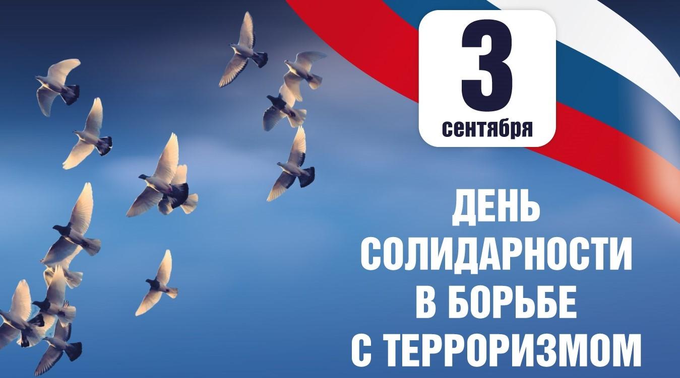 Картинки по запросу всемирный день борьбы с терроризмом
